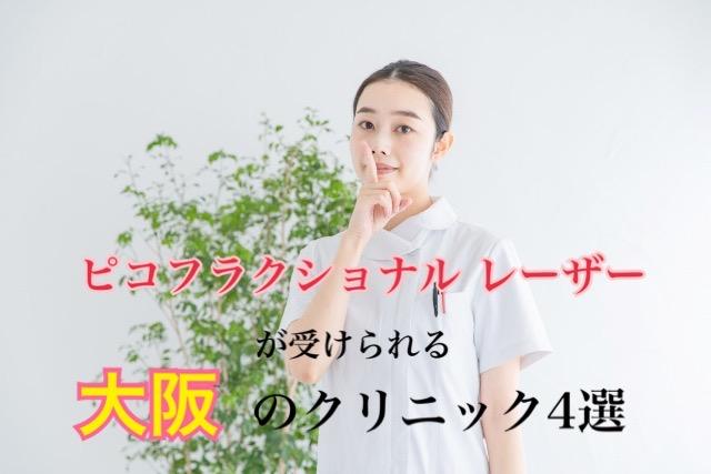 ピコフラクショナルピコフラクショナル受けられる大阪のクリニック