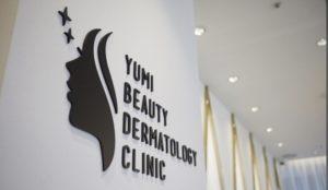 ゆみ美容皮膚科