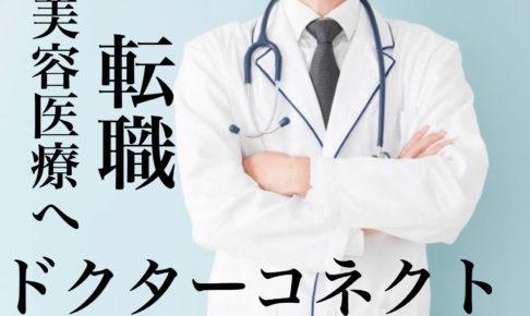 ドクターコネクト 口コミ 医師転職 美容