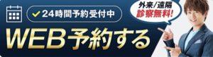 WEB予約 東京GLPクリニック