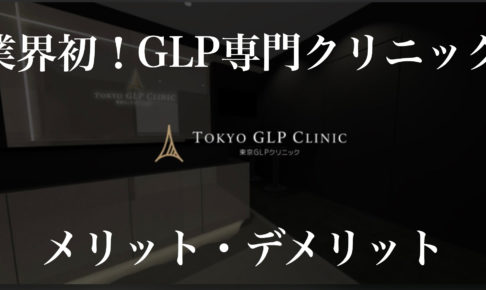 TOKYO GLP CLINIC メリット デメリット