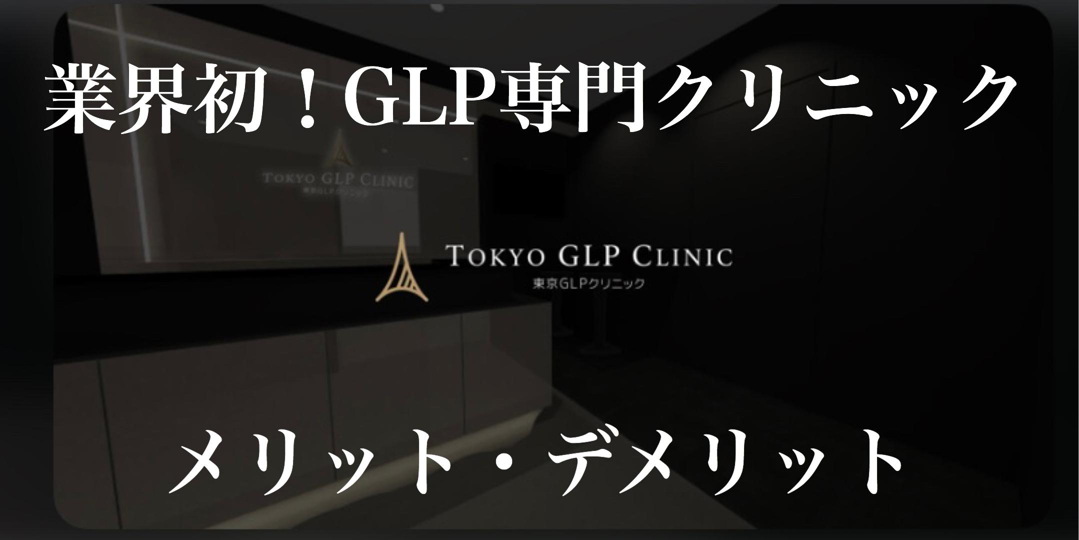 TOKYO GLP CLINIC メリット デメリット