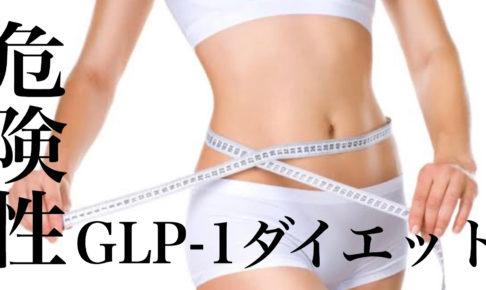 GLP-1ダイエット 危険