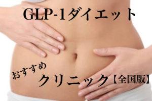GLPダイエット おすすめクリニック