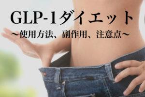 GLP-1ダイエット